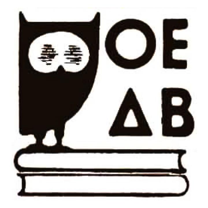 Πλήρες πακέτο βιβλίων Ε' Δημοτικού (23 βιβλία)