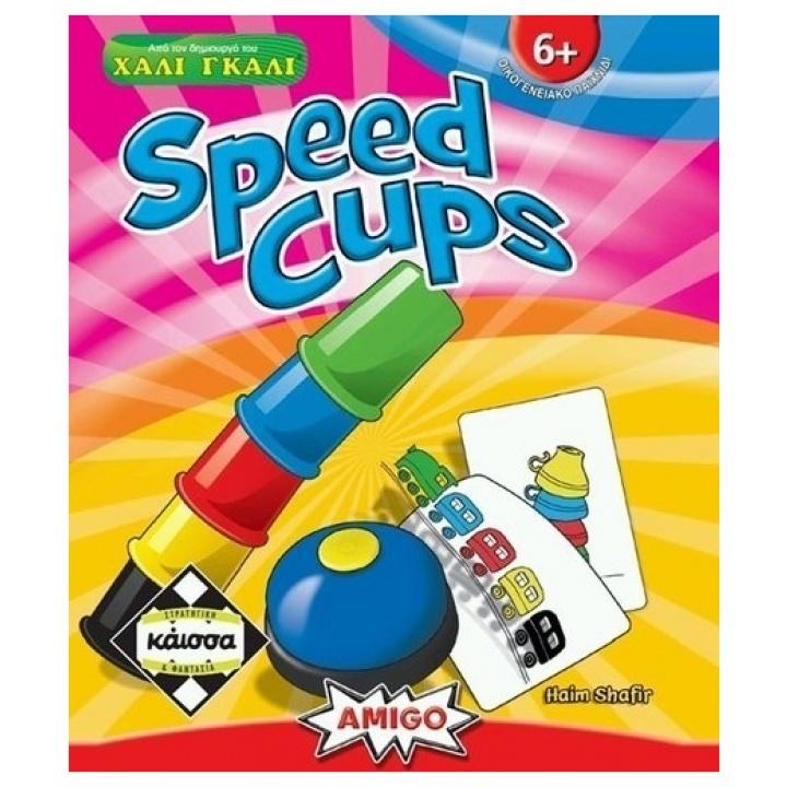 Speed Cups KA111526 papanikolaoustore.gr