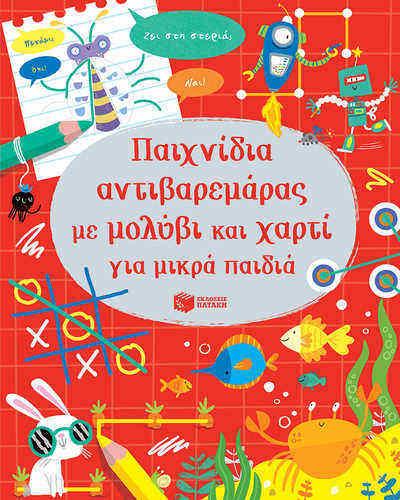 Παιχνίδια αντιβαρεμάρας με μολύβι και χαρτί για μικρά παιδιά 9789601683409