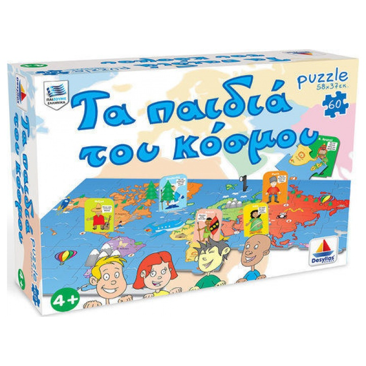 Puzzle 60Τεμ ΤΑ ΠΑΙΔΙΑ ΤΟΥ ΚΟΣΜΟΥ 100423 papanikolaoustore.gr
