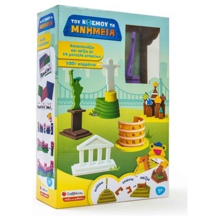 Του κόσμου τα μνημεία 38039 papanikolaoustore.gr