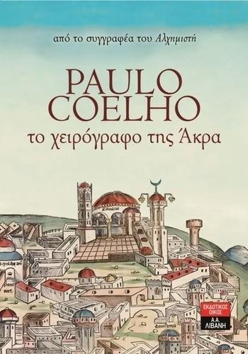 Το χειρόγραφο της Άκρα papanikolaoustore.gr
