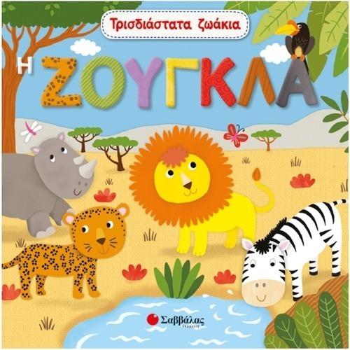 Τρισδιάστατα ζωάκια: Η ζούγκλα papanikolaoustore.gr