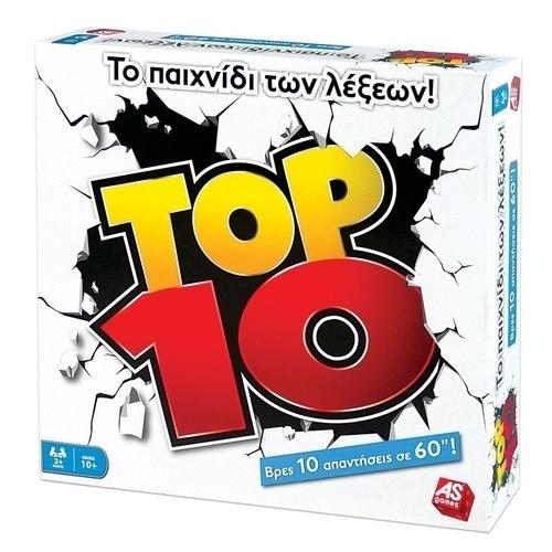 Top Ten 1040-20148 papanikolaoustore.gr