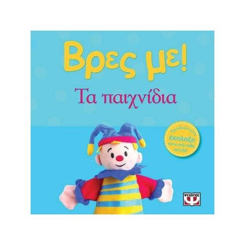 Βρες Με!Τα Παιχνίδια papanikolaoustore.gr
