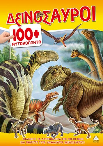 Δεινόσαυροι 100+ Αυτοκόλλητα 9789605933364 papanikolaosutore.gr