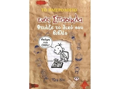 Το ημερολόγιο ενός σπασίκλα: Φτιάξε το δικό σου βιβλίο papanikolaoustore.gr