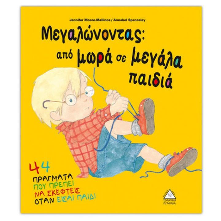 Μεγαλώνοντας από μωρά σε μεγάλα παιδιά 9789605932763 papanikolaoustore.gr