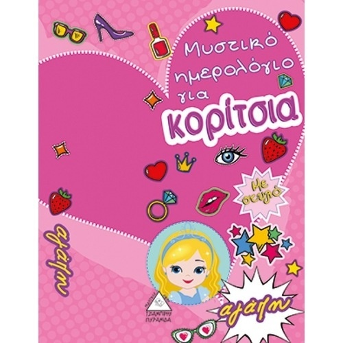Μυστικό Ημερολόγιο για κορίτσια 9789605933548 papanikolaoustore.gr