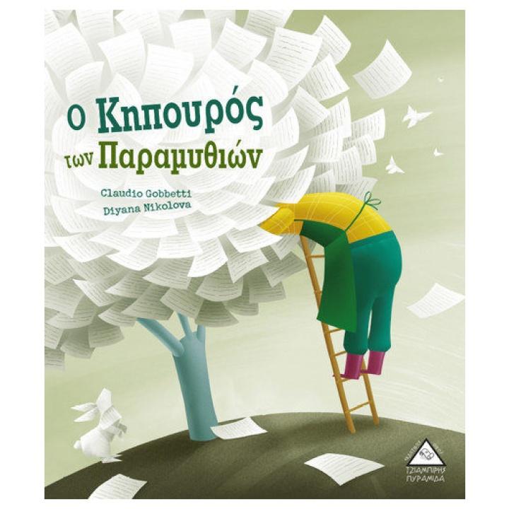 Ο Κηπουρός των Παραμυθιών 9789605933883 papanikolaoustore.gr