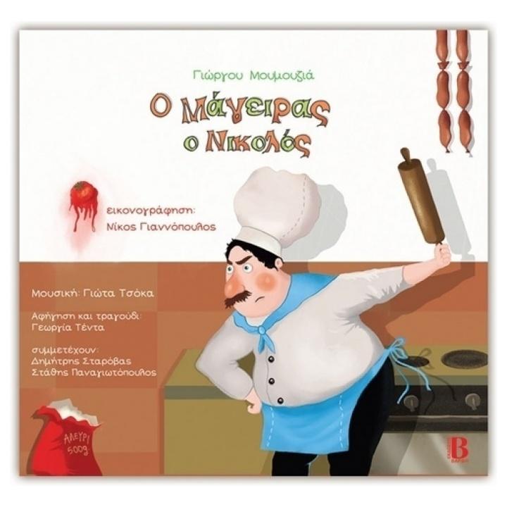 Ο μάγειρας ο Νικολός (περιέχει cd) 9786188222243 papanikolaoustore.gr
