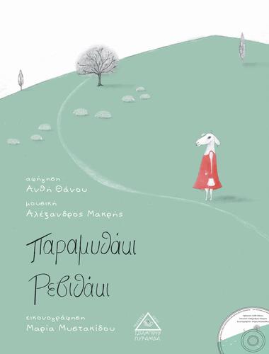Παραμυθάκι ρεβιθάκι (περιέχει cd ) 9789605932985 papanikolaoustore.gr