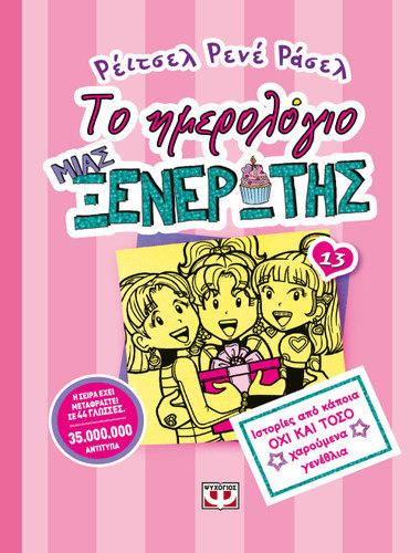 Το ημερολόγιο μιας ξενέρωτης:13 Ιστορίες από κάποια όχι και τόσο χαρούμενα γενέθλια papanikolaoustore.gr