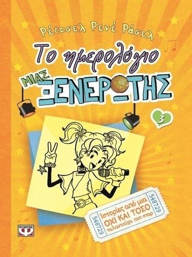 Το ημερολόγιο μιας ξενέρωτης 3 : Ιστορίες από μια όχι και τόσο ταλαντούχα ποπ σταρ papanikolaoustore.gr