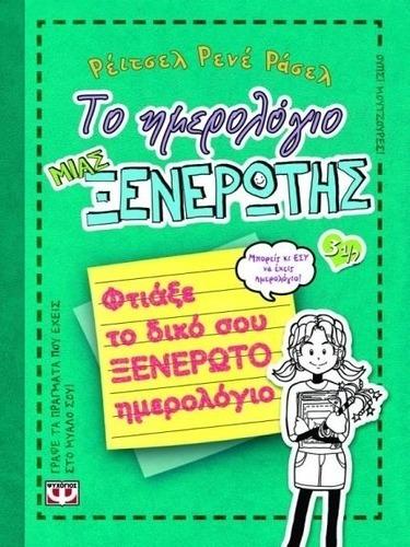 Το Ημερολόγιο Μιας Ξενέρωτης 3 1/2: Φτιάξε Το Δικό Σου Ξενέρωτο Ημερολόγιο papanikolaoustore.gr