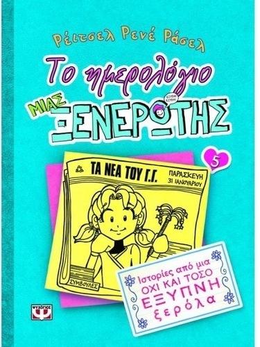 Το Ημερολόγιο Μιας Ξενέρωτης 5: Ιστορίες Από Μια Όχι Και Τόσο Έξυπνη Ξερόλα papanikolaoustore.gr
