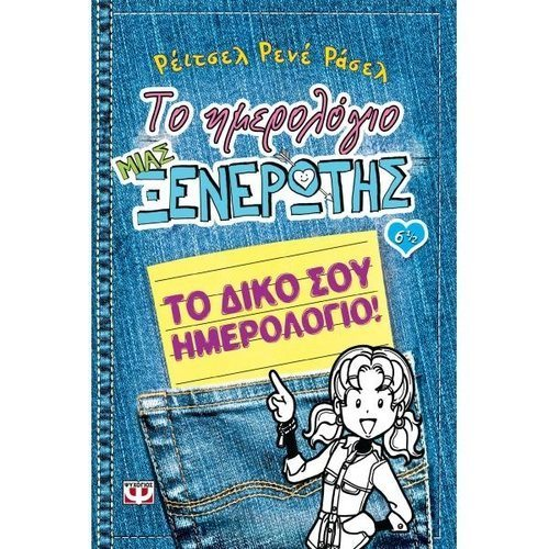 Το ημερολόγιο μιας ξενέρωτης 6½ : Το δικό σου ημερολόγιο papanikolaoustore.gr
