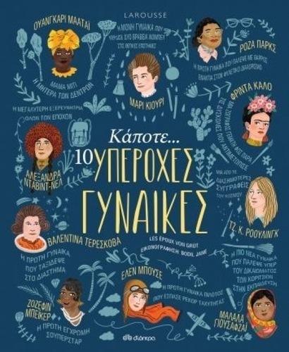 Κάποτε… 10 υπέροχες γυναίκες papanikolaoustore.gr