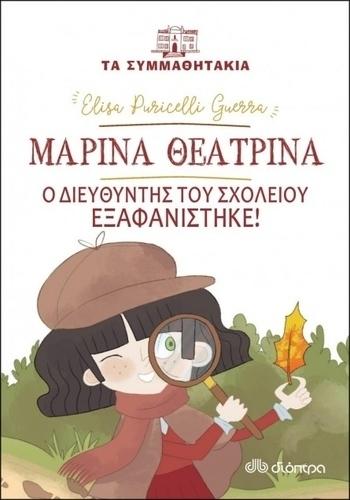 Μαρίνα Θεατρίνα - Ο διευθυντής του σχολείου εξαφανίστηκε papanikolaoustore.gr