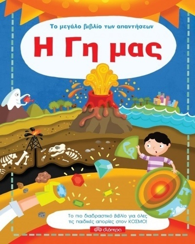 Η Γή μας - μεγάλο βιβλίο των απαντήσεων papanikolaoustore.gr