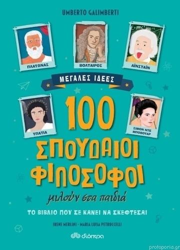 100 ΣΠΟΥΔΑΙΟΙ ΦΙΛΟΣΟΦΟΙ papanikolaoustore.gr