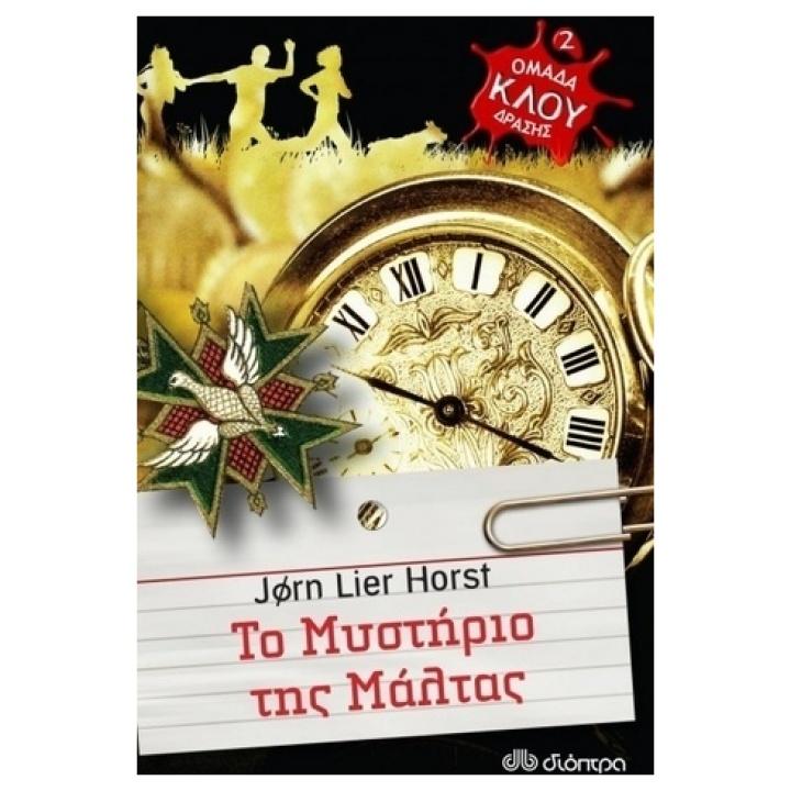ΤΟ ΜΥΣΤΗΡΙΟ ΤΗΣ ΜΑΛΤΑΣ papanikolaoustore.gr