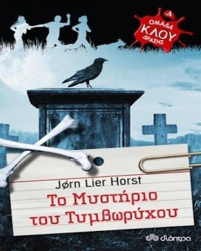 ΤΟ ΜΥΣΤΗΡΙΟ ΤΟΥ ΤΥΜΒΩΡΥΧΟΥ papanikolaoustore.gr