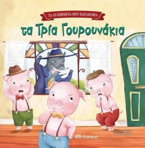 ΤΑ ΤΡΙΑ ΓΟΥΡΟΥΝΑΚΙΑ papanikolaoustore.gr