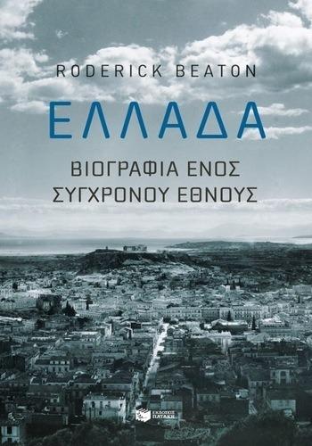 Ελλάδα - βιογραφία ενός σύγχρονου έθνους papanikolaoustore.gr