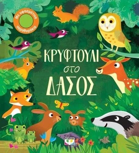 ΚΡΥΦΤΟΥΛΙ ΣΤΟ ΔΑΣΟΣ papanikolaoustore.gr