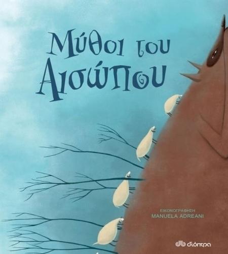 Μύθοι του Αισώπου papanikolaoustore.gr