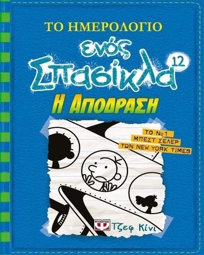 Το ημερολόγιο ενός σπασίκλα 12 - Η απόδραση papanikolaoustore.gr