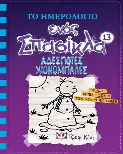 Το ημερολόγιο ενός σπασίκλα 13: Αδέσποτες χιονόμπαλες papanikolaoustore.gr
