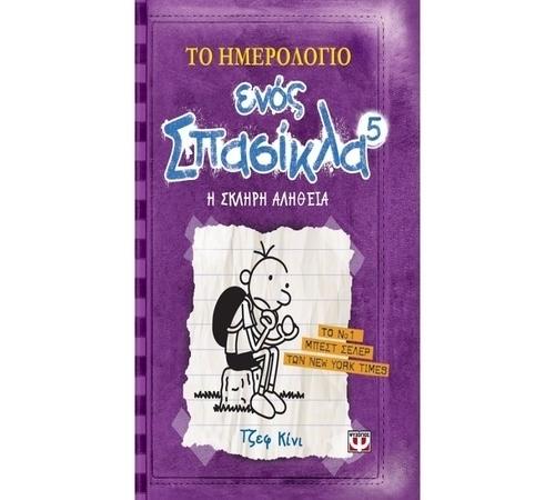 Το ημερολόγιο ενός σπασίκλα 5: Η σκληρή αλήθεια papanikolaoustore.gr