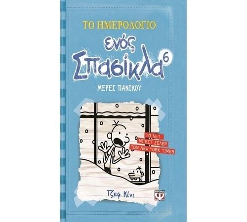 Το ημερολόγιο ενός σπασίκλα 6: Μέρες πανικού papanikolaoustore.gr