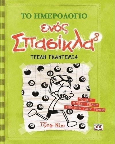Το ημερολόγιο ενός σπασίκλα 8: Τρελή γκαντεμιά papanikolaoustore.gr