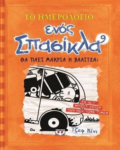 Το ημερολόγιο ενός σπασίκλα 9: Θα πάει μακριά η βαλίτσα papanikolaoustore.gr