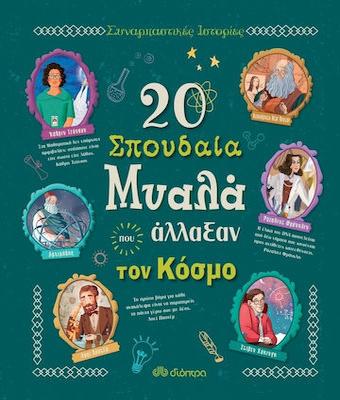 20 σπουδαία μυαλά που άλλαξαν τον κόσμο papanikolaoustore.gr