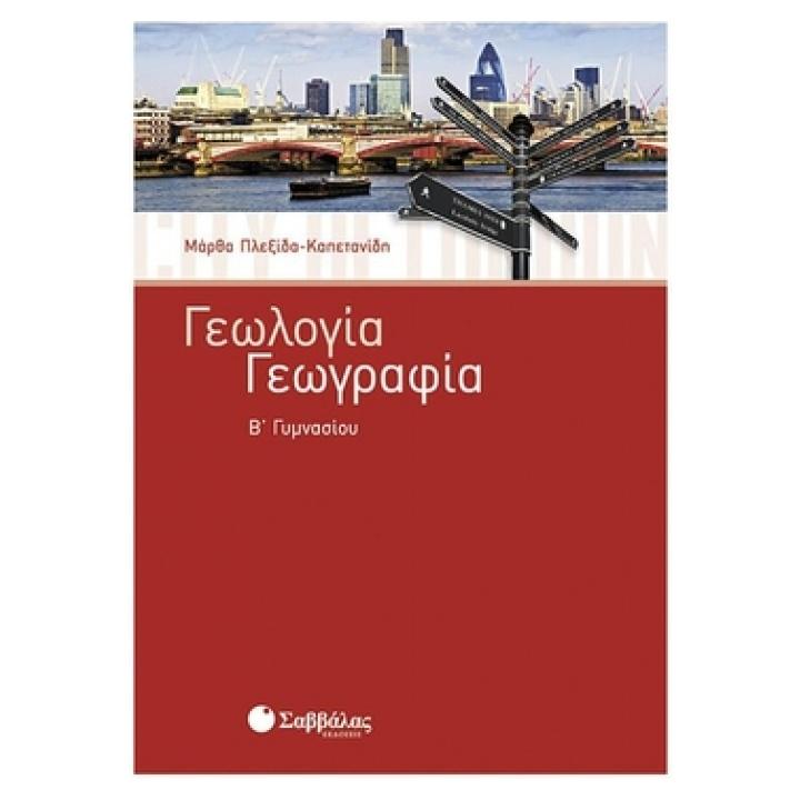 ΓΕΩΛΟΓΙΑ-ΓΕΩΓΡΑΦΙΑ Β' ΓΥΜΝΑΣΙΟΥ