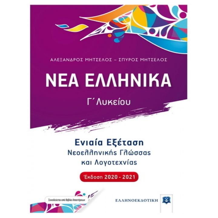 Νέα Ελληνικά - Ενιαία εξέταση Νεοελληνικής Γλώσσας και Λογοτεχνίας 2020-2021